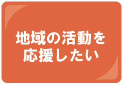 大阪市東淀川区社会福祉協議会